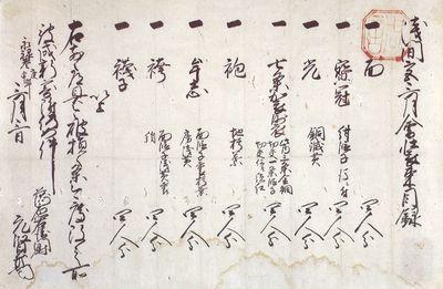 今川義元三月會裝束貢獻紅印信。jpg