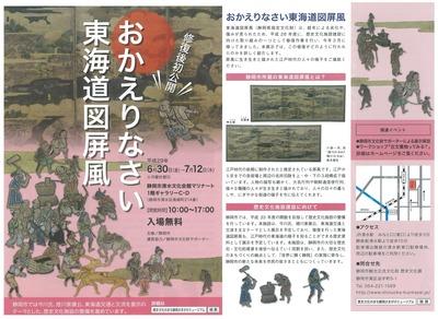東海道圖屏風展覽