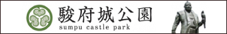Sunpu-jo Castle park