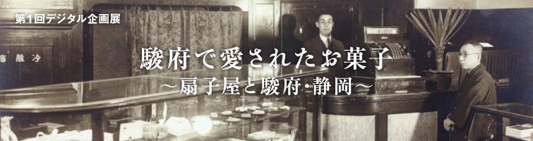 被在第1次駿府愛的點心~扇子店和駿府、靜岡~
