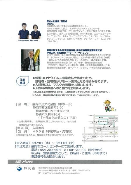 0813講話會議傳單(背後)。jpg