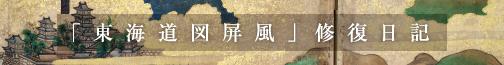 """""""东海道图屏风""""修复日记"""