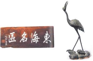 """左:""""東海名區""""懸板右:看燭台""""朝鮮通信使関係資料""""清從寺廟倉庫"""