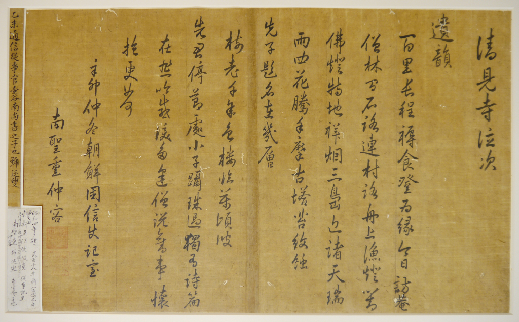 書記南面聖重的(仲容、泛叟)7言法詩、5言法詩