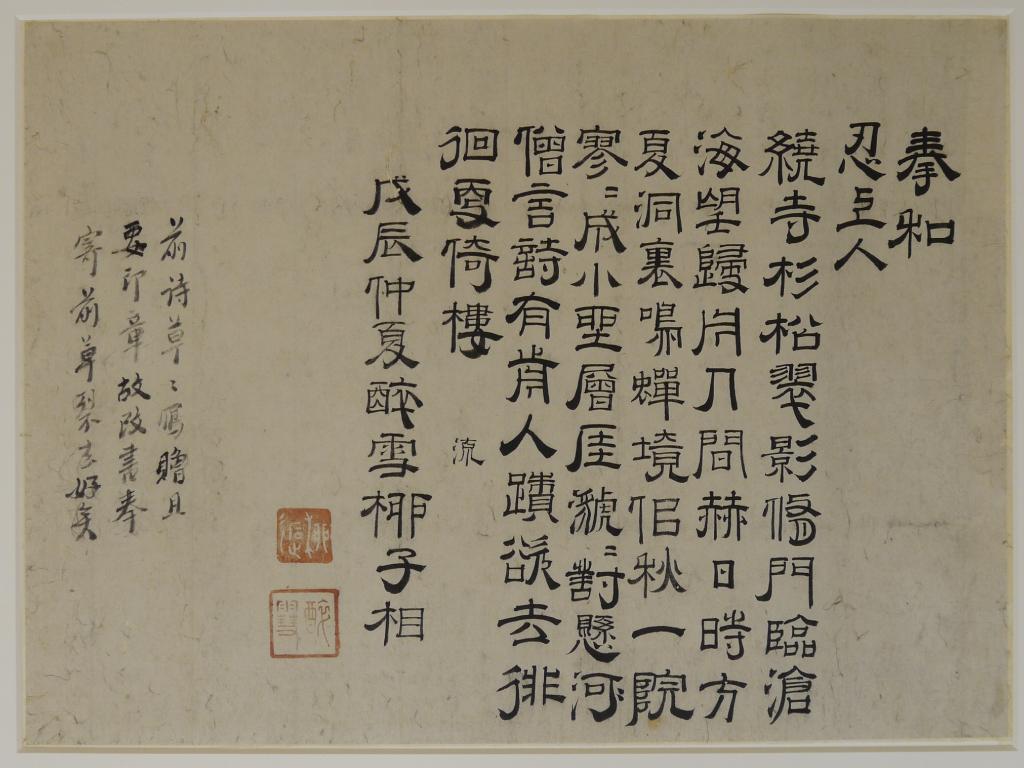 書記柳逅(酔雪、柳子相)7言法詩