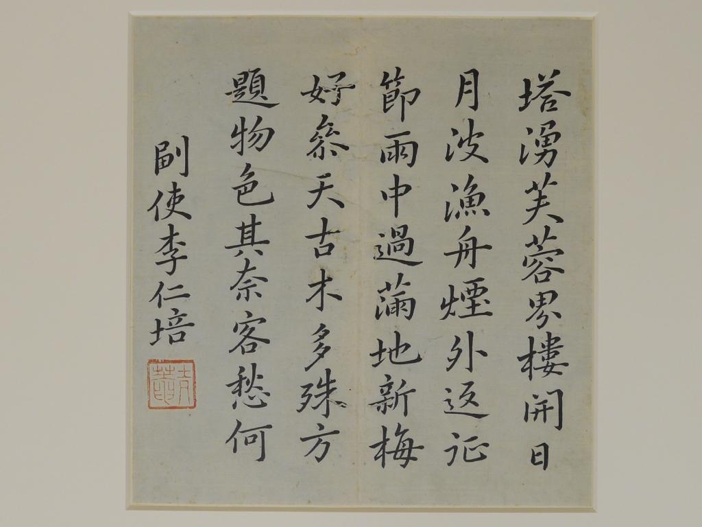 副使李仁培(小行人)5言法詩