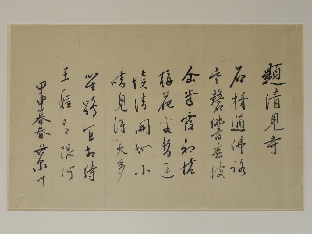 名武軍官李子海句子(泉、德水)5言法詩