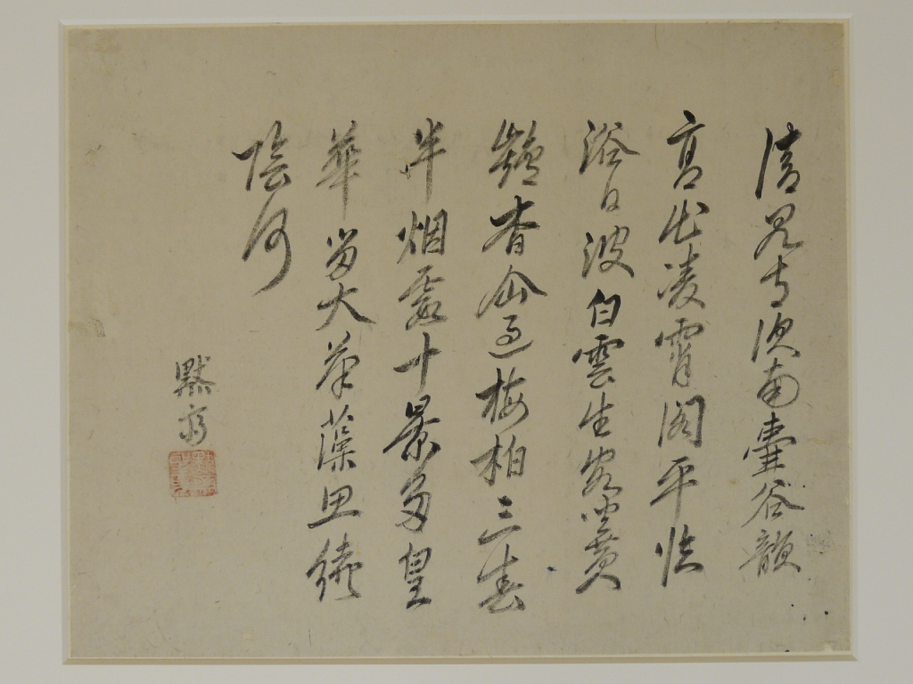 伴人洪善輔(沉默齋)5言法詩