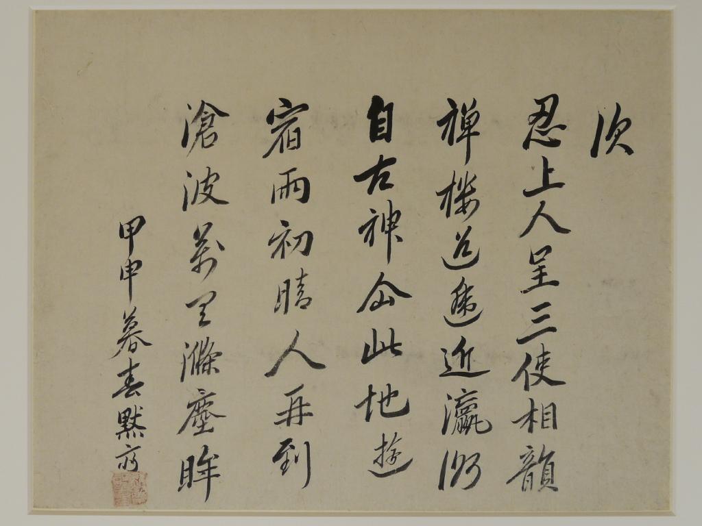 伴人洪善輔(沉默齋)7言絕句
