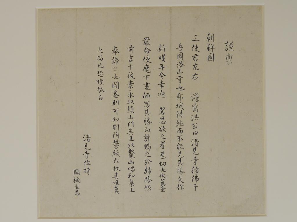 看清寺廟第11世界關棙主忍書狀