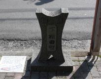 ①下橫田町